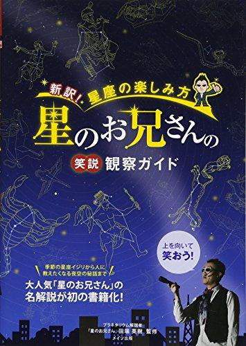 新訳! 星座の楽しみ方 「星のお兄さん」の笑説観察ガイド (コツがわかる本!)
