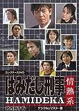 はみだし刑事情熱系 PART6 コレクターズDVD<デジタルリマスター版>[DVD]
