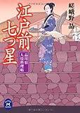 江戸前七つ星 (学研M文庫)