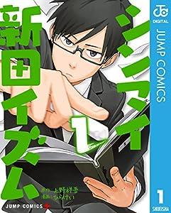 シンマイ新田イズム 1 (ジャンプコミックスDIGITAL)