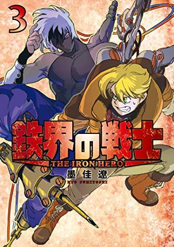 鉄界の戦士(3) (月刊少年マガジンコミックス)