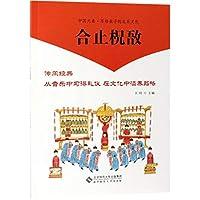 合止柷敔/中国元素写给孩子的礼乐文化