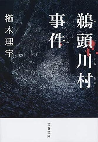 鵜頭川村事件 (文春文庫)