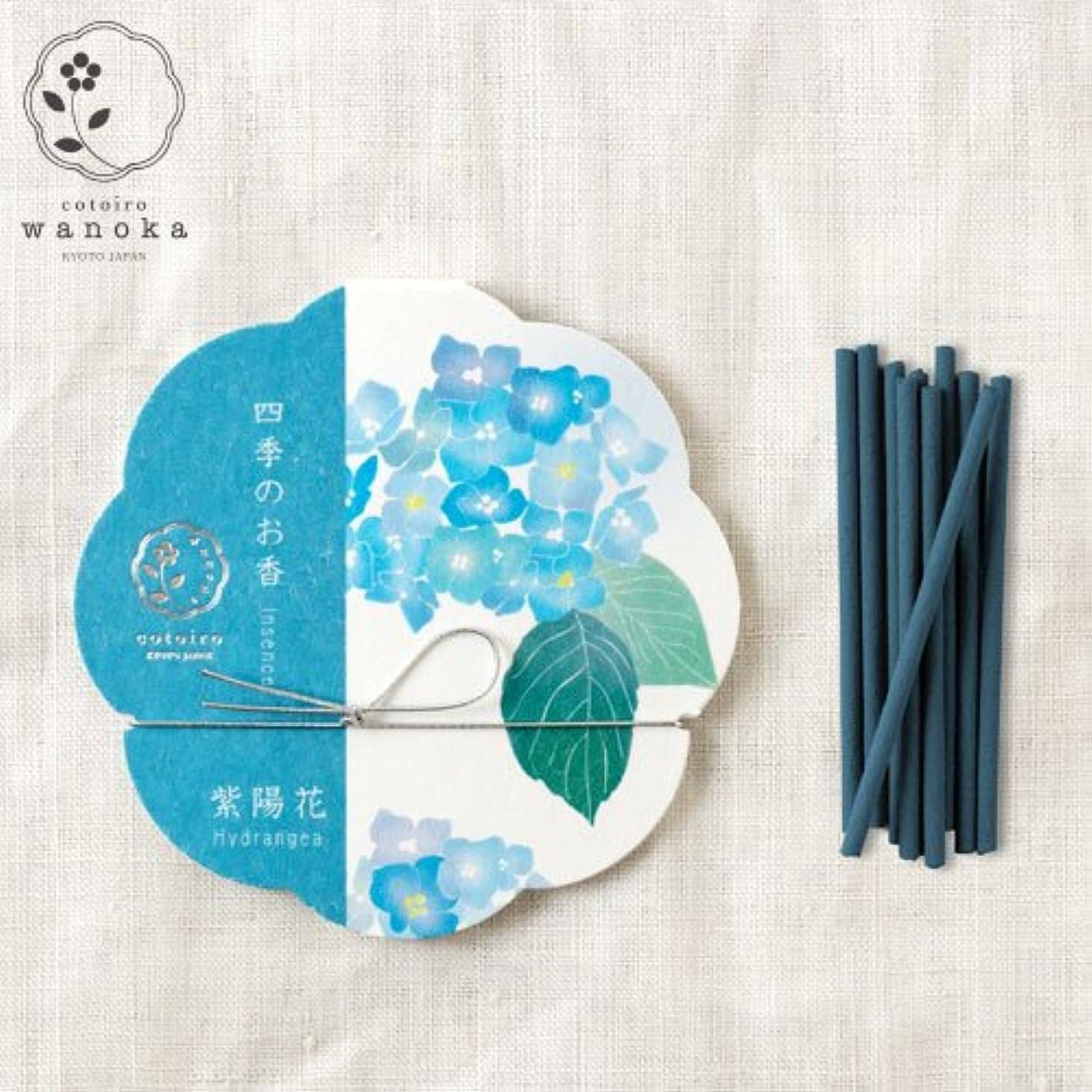 広げる矩形モードリンwanoka四季のお香(インセンス)紫陽花《紫陽花をイメージした優しい香り》ART LABIncense stick