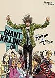 GIANT KILLING(9) (モーニング KC)