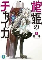 棺姫のチャイカI (富士見ファンタジア文庫)