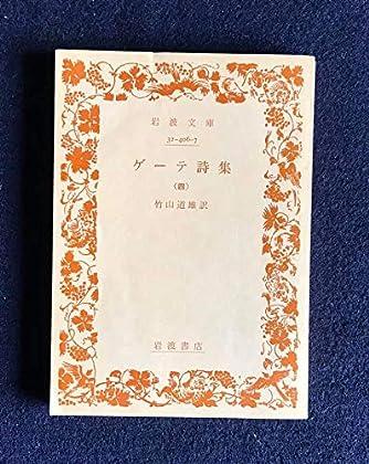 ゲーテ詩集 (四) (岩波文庫 赤 406-7)