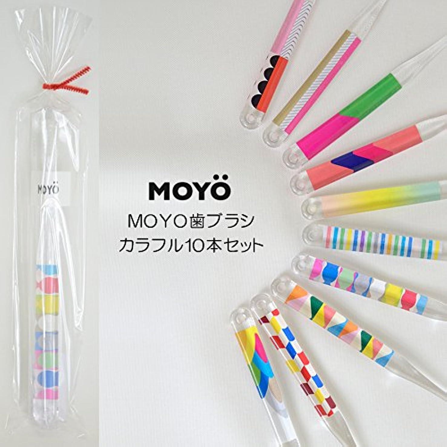心から嫌がらせ意味するMOYO モヨウ カラフル10本 プチ ギフト セット_562302-colorful 【F】,カラフル10本セット