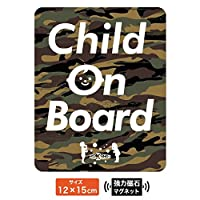 Child on board 車用マグネットステッカー 【MARKSHOP】 (Camouflage)