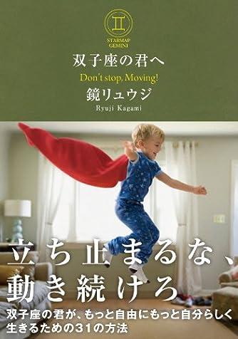 双子座の君へ 双子座の君が、もっと自由にもっと自分らしく生きるための31の方法 (サンクチュアリ出版)