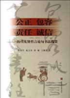 Wisdom words and Logion Apothegm about justice, tolerance, responsibility and integrity in different periods (Chinese Edition)