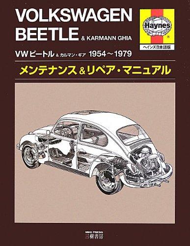 VWビートル&カルマン・ギア1954‐1979―メンテナンス&リペア・マニュアル(ヘインズ日本語版)