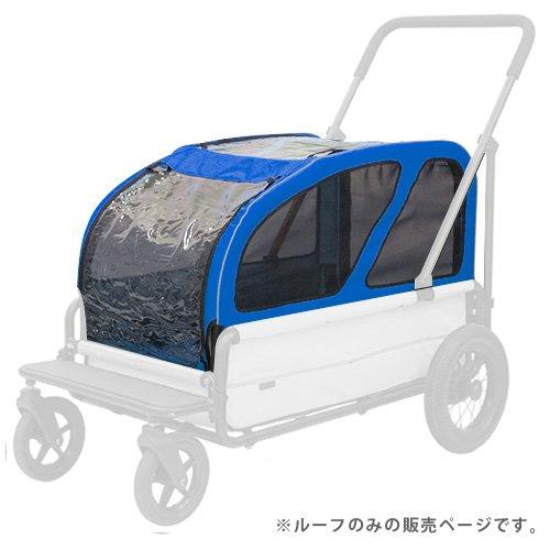 AirBuggy for Pet キャリッジ 屋根のみ/AD3042/ロイヤルブルー/台車部分は別売りです/介護用/お散歩用/大型犬・多頭飼い向け ロイヤルブルー