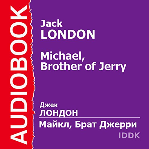Michael, Brother of Jerry [Russian Edition] cover art