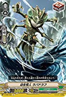 ヴァンガード V-EB09/065 幼生怪人 ラバドラフ (C コモン) The Raging Tactics