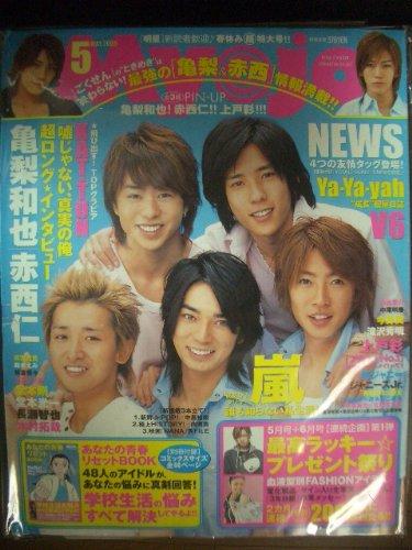 Myojo (ミョウジョウ) 2005年 05月号 [雑誌]