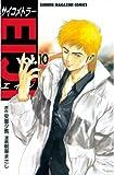 サイコメトラーEIJI(10) (週刊少年マガジンコミックス)
