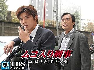 ムコ入り刑事〜高山家・明の事件ファイル〜【TBSオンデマンド】