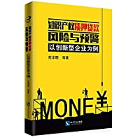 Intellectual property mortgage loan risk and early warning: A Case Study of innovative enterprises(Chinese Edition)