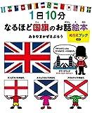 1日10分 なるほど国旗のお話絵本 ぬりえブック付き (コドモエ[kodomoe]特別企画)