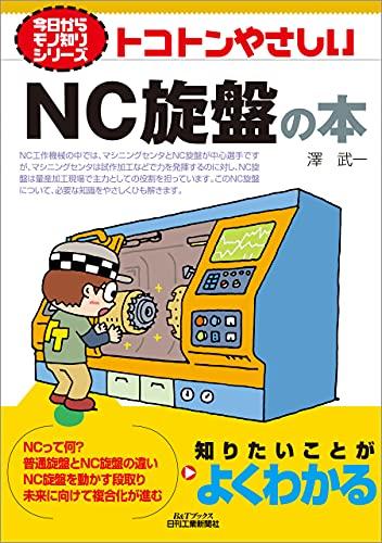 トコトンやさしい NC旋盤の本 (今日からモノ知りシリーズ)