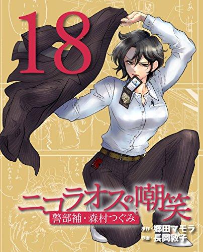 ニコラオスの嘲笑(18) (週刊女性コミックス)