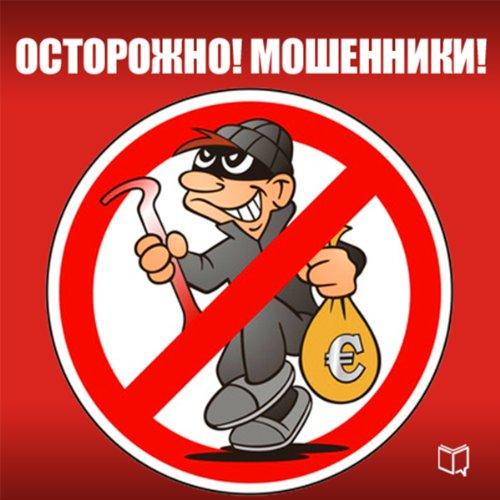 Ostorozhno! Moshenniki! [Watch out! Fraudsters!] audiobook cover art