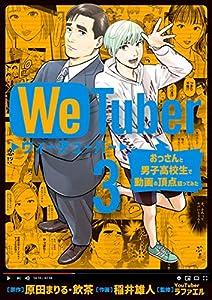 WeTuber おっさんと男子高校生で動画の頂点狙ってみた(3) (ビッグコミックス)