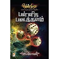பன்னிரு படைக்களம் / Panniru Padaikkalam (வெண்முரசு / Venmurasu Book 10) (Tamil Edition)