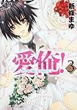愛俺! ~男子校の姫と女子校の王子~ 第3巻 (あすかコミックスDX)