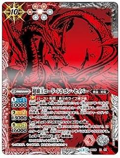 バトルスピリッツ 優勝記念品 超覇王ロード・ドラゴン・セイバー PR(プロモーションカード)