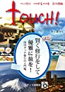 Touch!: マイル修行 HND発着ANA便 国内線編