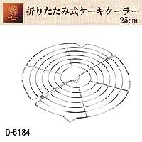 ラフィネ 折りたたみ式ケーキクーラー25cm D-6184