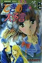 ときめき〓大予言 (講談社コミックスフレンドB (126巻))
