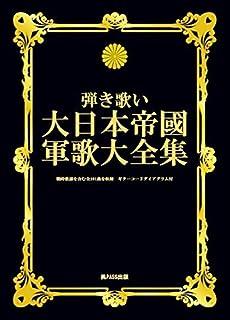 【楽譜】弾き歌い 大日本帝国軍歌大全集 全101曲収録 呉PASS出版 完全コード付                     軍歌 楽譜