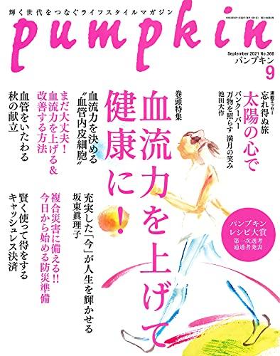 月刊「パンプキン」2021年9月号