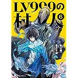 LV999の村人(6) (角川コミックス・エース)