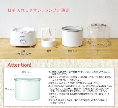 Cusinart(クイジナート)『フローズンヨーグルトアイスクリーム&シャーベットメーカー(ICE-20PCJ)』