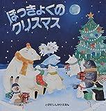 ほっきょくのクリスマス (とびだししかけえほん)