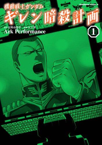 機動戦士ガンダム ギレン暗殺計画(1) (角川コミックス・エース) | Ark Performance, 富野 由悠季, 矢立 肇