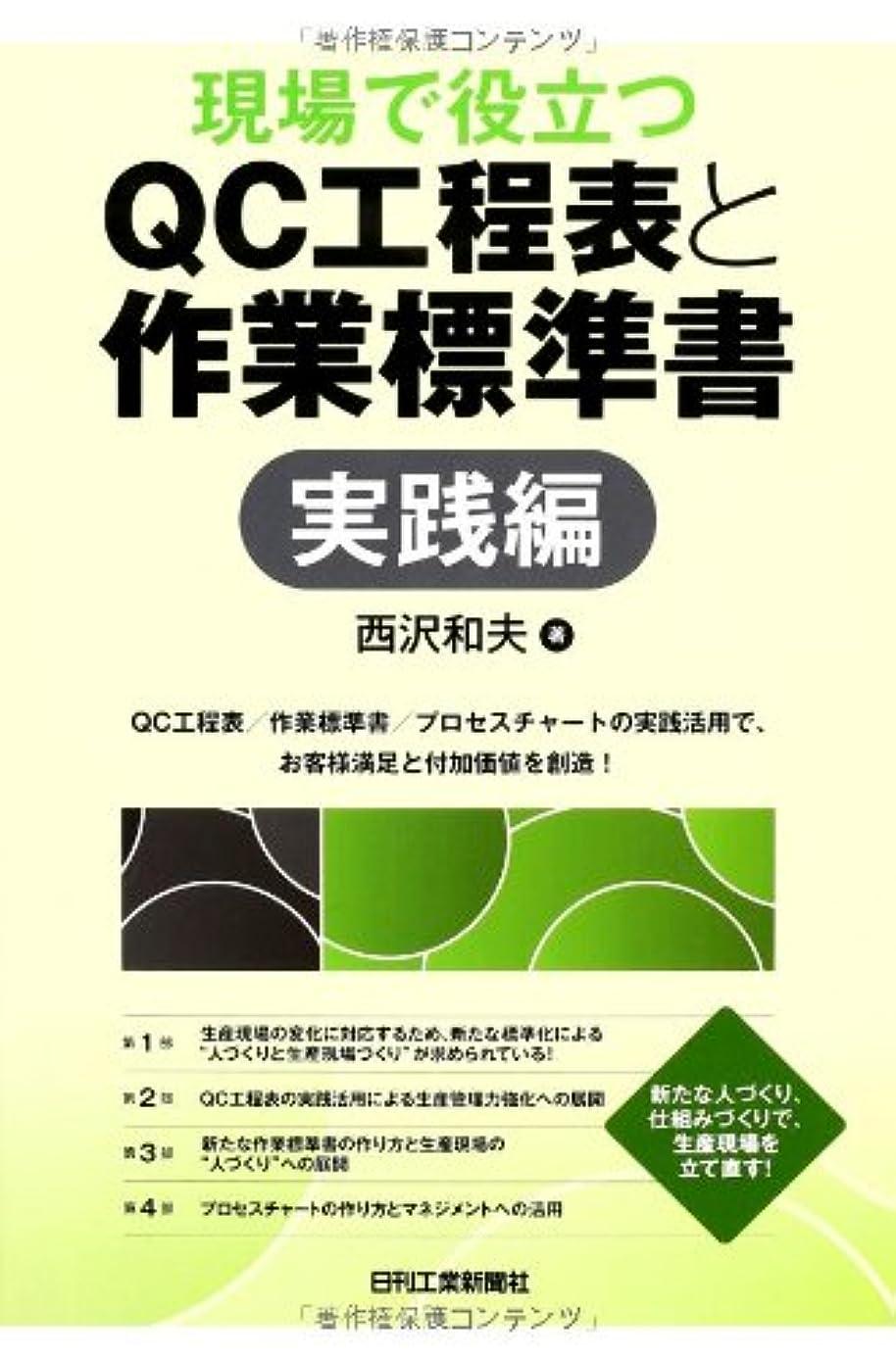 一瞬瞳アコー現場で役立つQC工程表と作業標準書「実践編」