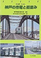 トンボブックス神戸の市電と街並み