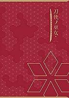 刀使ノ巫女/刀使ノ巫女 デザインワークス
