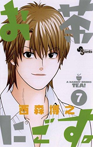 お茶にごす。(7) (少年サンデーコミックス)