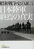 昭和戦争史の証言 日本陸軍終焉の真実 (日経ビジネス人文庫)