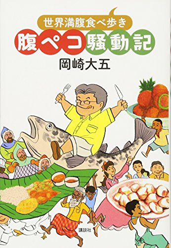 腹ペコ騒動記 世界満腹食べ歩きの詳細を見る
