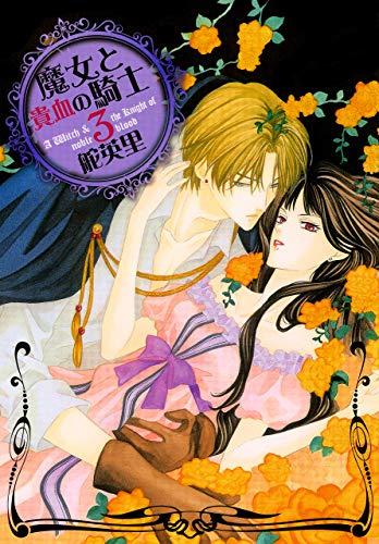 魔女と貴血の騎士 3巻 (冬水社・いち*ラキコミックス)