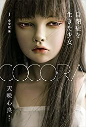 COCORA 自閉症を生きた少女 1 小学校篇 Kindle版 天咲心良