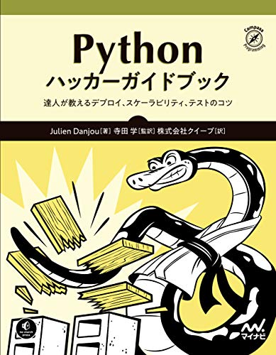 Pythonハッカーガイドブック (Compass Booksシリーズ)