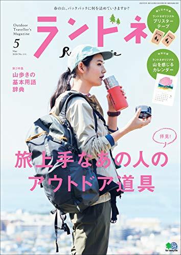 ランドネ 2020年5月号 No.111(拝見! 旅上手なあの人のアウトドア道具)[雑誌] (Japanese Edition)
